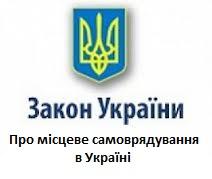 Про місцеве самоврядування в Україні