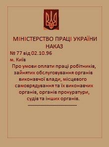 Н А К А З N 77 від 02.10.1996 р.