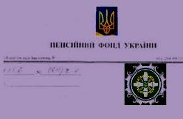 Лист Пенсійного фонду України
