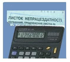 Середня заробітна плата для розрахунку лікарняних.