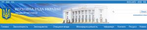 Офіційний веб-портал ВРУ
